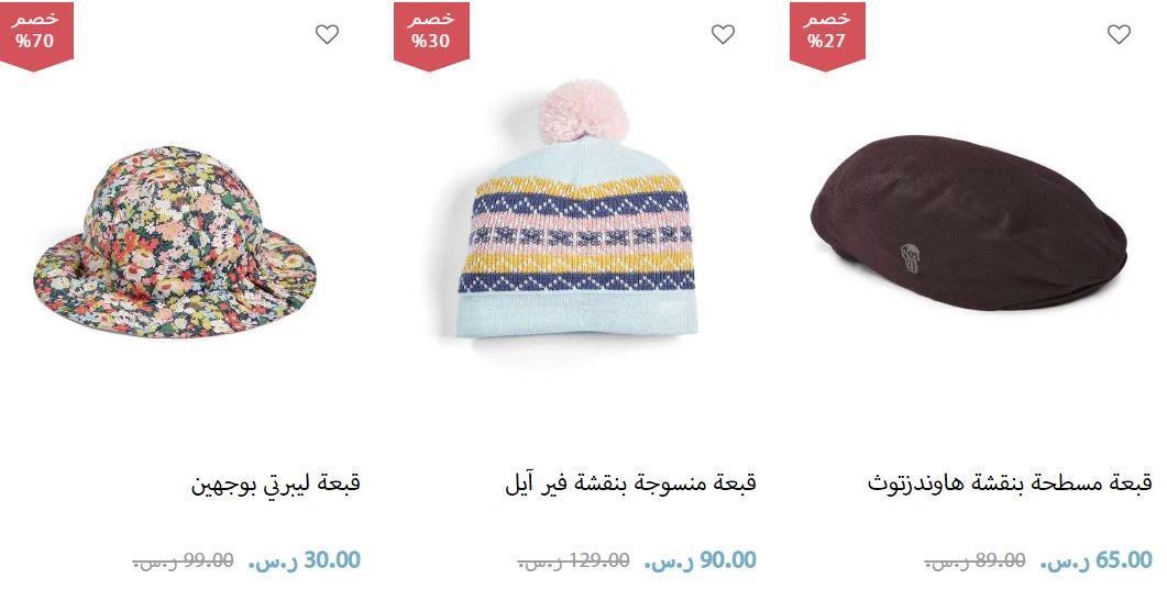 تنزيلات Mamas & Papas السعودية
